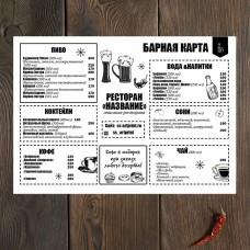 Барная карта дизайн меню для бара, паба А3