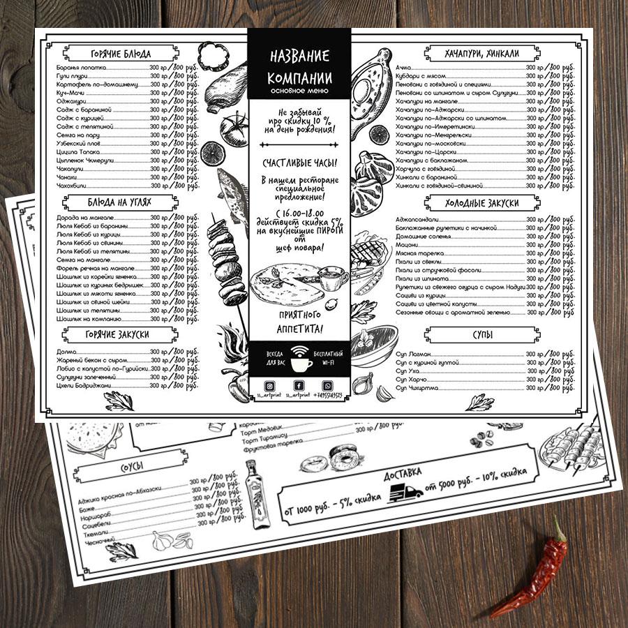 Шаблон дизайна меню грузинская кухня А3
