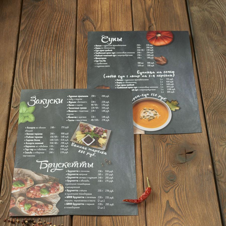 Листы меню в папку А4