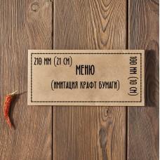 Печать меню на крафте цветное 100х210 мм от 10шт, листовое в руки