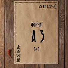 Печать плейсметов на крафт бумаге А3 от 500 шт. 1+1 черная краска