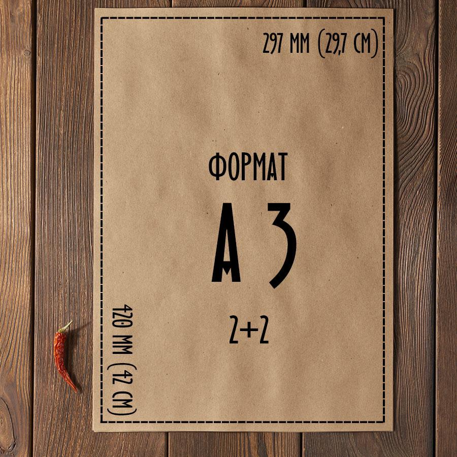 Плейсметы из крафта  А3 от 1000 шт.   печать с двух сторон в две краски (2+2) чёрным и цвет на выбор