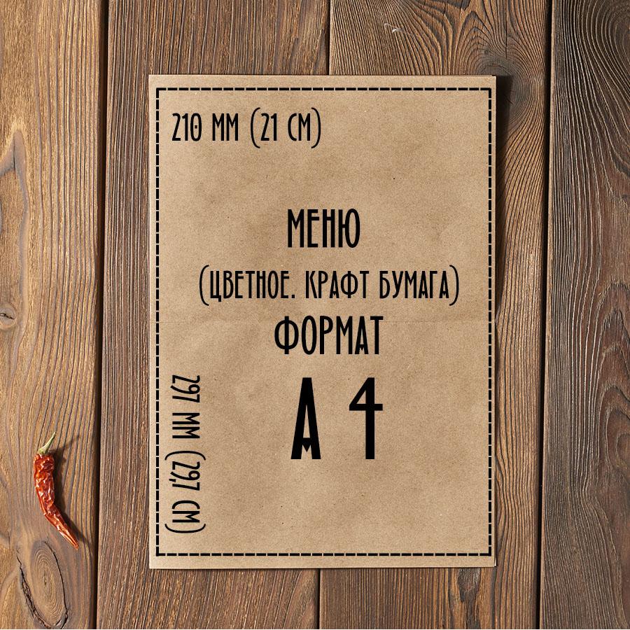 Печать меню крафт цветное А4 от 10шт, листовое в руки