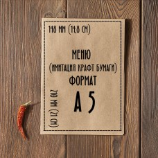 Печать меню на крафте А5 (имитация крафта) цветное  от 10шт